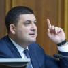 Гройсман в Раде пожурил организаторов стихийной блокады Донбасса
