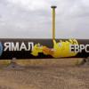 Польша возобновила забор газа, получив политический профит