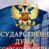 Законопроект об отмене бюджетного правила внесен в Госдуму