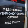 ФАС определила прирост цены транзита нефти через Белоруссию