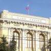 ЦБ РФ уточнил доли процента прироста российского ВВП