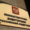 Минэнерго РФ приглашено на заседание комитета по контролю за нефтедобычей при ОПЕК
