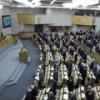 «Турецкий поток» ратифицирован Госдумой