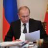 Путин подписал закон о ратификации соглашения с Турцией по «Турецкому потоку»
