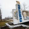 Китайцы могут построить в Чернобыле солнечную электростанцию