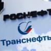 «Роснефть» и «Транснефть» снова сошлись в судебном клинче
