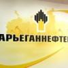 Компания «Варьеганнефтегаз» увеличила газодобычу почти на 10%
