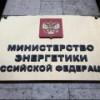 Минэнерго: Россия готова поставлять газ на Украину