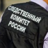 Заключен под стражу экс-гендиректор «дочки» «Газпрома»