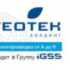 ГЕОТЕК Холдинг и НОВАТЭК будут проводить сейсморазведку на Ямале по технологии UniQ.