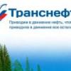 38 млрд рублей Транснефть вложит в инфраструктуру Башкортостана.