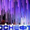 """""""Роснефть"""" направила в Банк России предложение по оферте акций ТНК-ВР"""