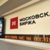 """Акции """"Башнефти"""" рекордно выросли в цене из-за вестей о скорой приватизации"""