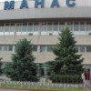 """""""Роснефть"""" планирует приобрести контрольный пакет акций международного киргизского аэропорта Манас"""