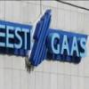 """""""Газпром"""" продал долю в эстонской газовой компании Eesti Gaas"""