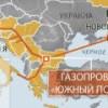 """""""Южный поток"""" в Болгарии получил """"хозяина"""""""