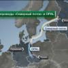 """""""Газпром"""" не получил уведомлений о проведении аукциона по газопроводу OPAL"""