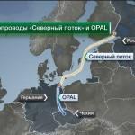 Новак: подготовлено решение о заполнении  в полном объеме газопровода Оpal