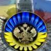 Теперь Украина будет довольна скидкой на российский газ в 40 долларов