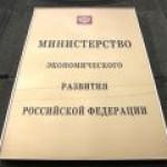 МЭР: никаких секретных предложений по поводу Украины Россия в ЕС не отправляла