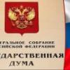 Украинские СМИ устраивают истерию по поводу созыва внепланового заседания Госдумы РФ