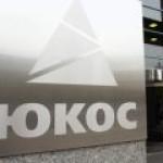 Экс-акционеры ЮКОСа просят США и иже с ними помочь выбить с РФ 50 млрд долларов