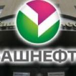 «Башнефть» проведет допэмиссию для вторичного размещения