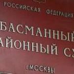 Акции «Башнефти» арестованы в рамках дела против Левона Айрапетяна