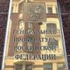 «Башнефть» и «Лукойл» попросили Генпрокуратуру расследовать «корпоративные атаки» на их СП