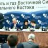 4-ая Международная конференция «Нефть и газ Восточной Сибири и Дальнего Востока»