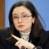 Набиуллина: РФ устойчива к санкциям, а ЦБ готов работать в любом валютном коридоре
