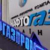 """""""Нафтогаз Украины"""" в предвкушении новых побед над """"Газпромом"""""""