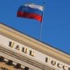 ЦБ РФ ухудшил прогноз прироста ВВП в текущем первом полугодии