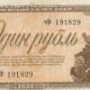 Почему золотой рубль не смог противостоять экспансии доллара