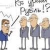 """Аналитики """"привязывают"""" курс рубля к встрече Путина и Обамы"""