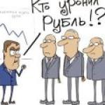 """Эксперты: рублю стоит бояться """"эффекта снежного кома"""""""