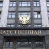 Думцы-энергетики внесли свои замечания в концепцию законопроекта о контрсанкциях