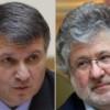 Аваков предъявил ультиматум боевикам Коломойского