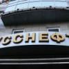 """""""Русснефть"""" реструктурировала долг перед ВТБ"""