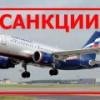 Украина, введя авиасанкции против РФ, подрезала крылья своей авиации