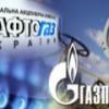 """""""Газпром"""" и """"Нафтогаз"""" готовы вести переговоры о транзите газа, но воз и ныне там"""