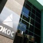 Аресты имущества России за рубежом по делу ЮКОСа будут обжалованы