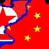 США потребовали от Китая прекратить снабжать нефтепродуктами КНДР