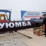 Нефтепровод Куюмба – Тайшет начнут эксплуатировать в 2017 году