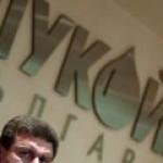Антимонопольщики Болгарии ведут обыски в офисах ЛУКОЙЛа