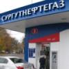 """""""Сургутнефтегаз"""" наращивает инвестиции в сбыт нефтепродуктов"""