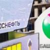 """""""Роснефть"""" назначила цену за акции миноритариев """"Башнефти"""""""