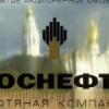 Эксперты: правительство РФ может выставить на продажу еще 10% акций «Роснефти»