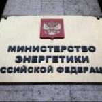 "Минэнерго против снижения тарифов ""Транснефти"" и РЖД"