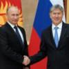 Путин обязал «Газпром» помочь Киргизии